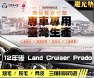 【麂皮】12年後 Land Cruiser Prado 避光墊 / 台灣製、工廠直營 / Prado避光墊 Prado 避光墊 Prado 麂皮