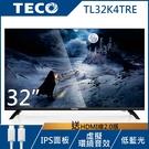 《促銷+送HDMI線》TECO東元 32吋TL32K4TRE HD低藍光液晶顯示器(無附贈數位電視接收器)