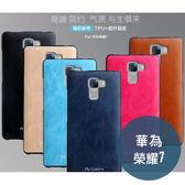 HUAWEI 華為 榮耀 7 逸彩系列 TPU+PU 超薄 全包邊 皮殼 手機殼 保護殼 手機套 矽膠套
