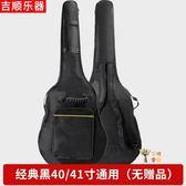 吉他包 民謠吉他包41寸加厚40寸吉他袋子木吉它套背包39寸雙肩學生通用