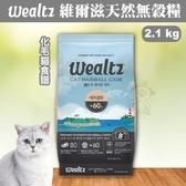 *KING*韓國Wealtz維爾滋《天然無穀糧-化毛貓食譜》2.1公斤WE72649 貓飼料