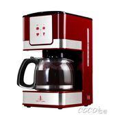 咖啡機 美式咖啡機家用滴漏式全自動迷220 JD    coco衣巷
