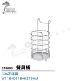 《DAY&DAY》不鏽鋼 餐具桶 ST3003 廚房配件精品