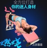 仰臥板家用健身器材仰臥起坐板收腹肌美腰機鍛煉運動男女瘦減肚子 艾莎嚴選