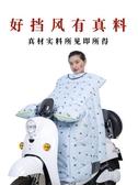 電動摩托車擋風被冬季加絨加厚PU皮質冬天電瓶車防風春秋保暖衣罩ATF 伊衫風尚
