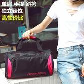 旅行袋 運動健身包女斜挎手提旅行背包男行李袋大容量單肩訓練包干濕分離