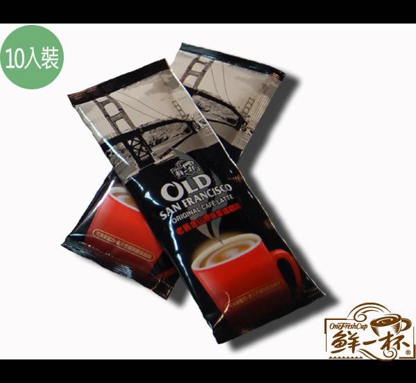 ★ 老舊金山/原味拿鐵咖啡20g*10入裝.....《想享一杯》~鮮一杯三合一咖啡
