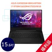 ◤福利品,0利率◢ ASUS GX502GW-0041A9750H 15.6吋 電競 筆電 (i7-9750H/16GDR4/1TSSD/W10)