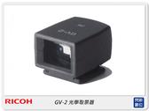 RICOH GV-2 小型 光學取景器 (GV2,公司貨)