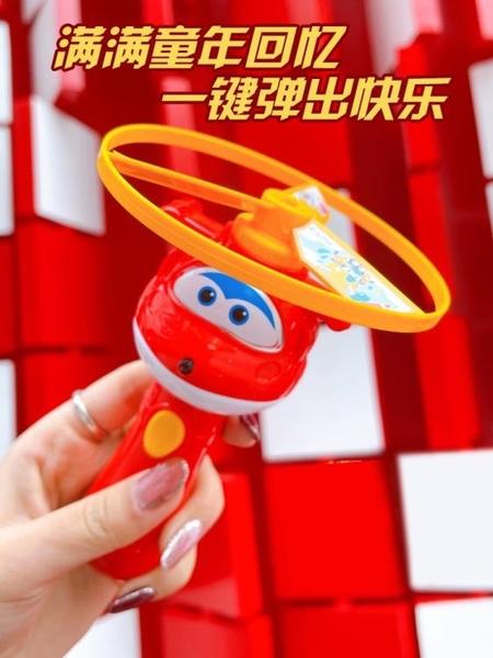 超級飛俠樂迪竹蜻蜓塑料飛行發射器兒童旋轉飛天親子戶外玩具男孩ATF 格蘭小鋪
