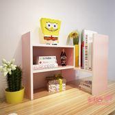 創意桌面書架置物架兒童宿舍書柜書架簡易桌上學生用辦公室收納架【台秋節快樂】