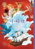 (二手書)世界少年文學必讀經典60:小飛俠