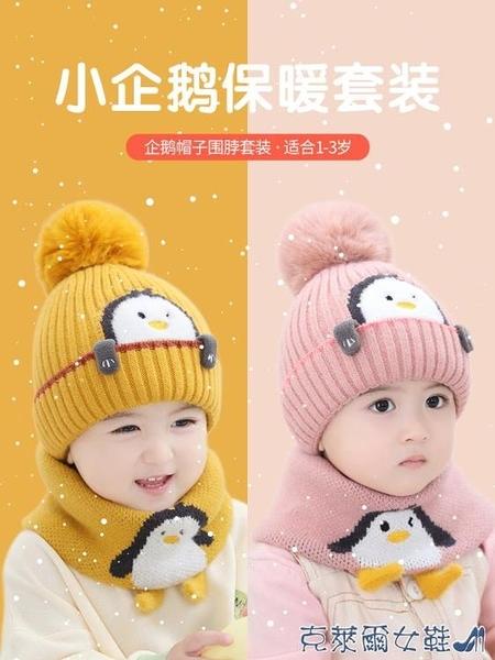 嬰兒帽子 寶寶帽子秋冬1-3歲嬰幼兒保暖兒童毛線帽男童女童圍脖護耳嬰兒帽 快速出貨