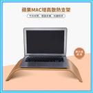 SaMDi木質iMac壹體機增高架蘋果筆記本macbook air顯示器桌面支架