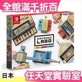【小福部屋】任天堂 實驗室 Nintendo Labo Toy-Con 01 Variety Kit Switch 益智遊戲 電玩【新品上架】