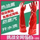 PVC防燙防水隔熱手套耐高溫廚房洗碗加長防熱水開水燙防蒸汽油濺 怦然新品
