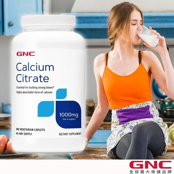 【GNC 健安喜】檸檬酸鈣食品錠 180錠