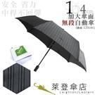 雨傘 陽傘 萊登傘 加大傘面 不回彈 無段自動傘 易甩乾 鐵氟龍 Leotern (灰條紋)