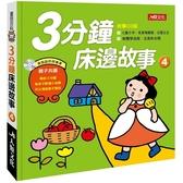 童話百科:3 分鐘床邊故事4 附CD