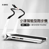 【X-BIKE 晨昌】小漾智能型跑步機/小台跑步機_小漾SHOW YOUNG