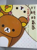 【書寶二手書T5/繪本_MOT】打盹好氣氛-拉拉熊的生活5_AKI KONDO