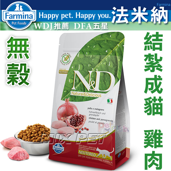 ◆MIX米克斯◆Farmina法米納-ND結紮成貓無穀糧-雞肉石榴(GC-6) -5公斤 ,WDJ推薦
