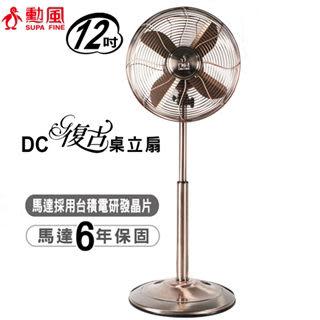 勳風12吋DC復古藝術桌立扇(HF-7272DC/HF7272DC) 強力的風力馬達可使空氣快速流通