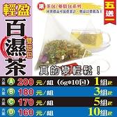 【輕盈百濕茶▶10入】買5送1║西洋蔘茶 荷葉 薄荷葉 ║除濕油沏 花草茶 立體茶包 味濃清香