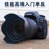 高清照相機原裝 佳能 EOS 80D 18-135mm套機 中高端單反相機 入門數碼相機 DF 免運維多