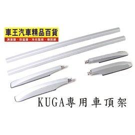 【車王小舖】福特 KUGA車頂架 KUGA行李架 黏貼式 鋁合金材料