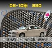 【鑽石紋】06-10年 Volvo S80 2代 腳踏墊 / 台灣製造 s80海馬腳踏墊 s80腳踏墊 s80踏墊