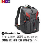 【24期0利率】Manfrotto Pro Light Pro Light 3N1-36 PL 旗艦級3合1後背相機包 ( MB PL-3N1-36)
