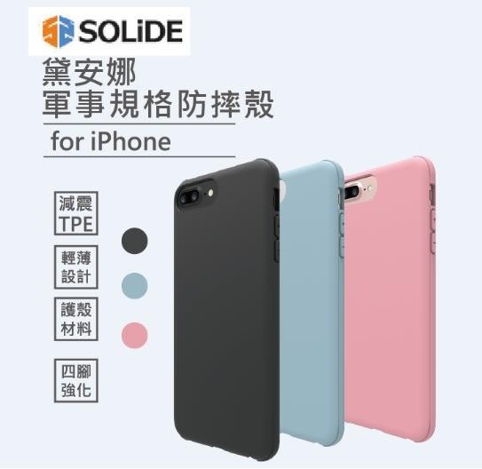 IPHONE7 7PLUS I7 I7+ SOLiDE 黛安娜 美國軍規防摔背蓋 防摔殼