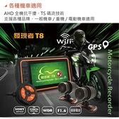 送32G卡『 發現者 T8 』機車前後雙鏡頭行車記錄器/1080p/F1.6/Wifi/GPS軌跡/手機APP/全機防水