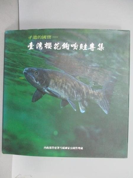 【書寶二手書T7/動植物_JWH】台灣櫻花鉤吻鮭專集_民88