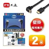 PX大通 HD-2V 壁掛電視專用HDMI線 2米