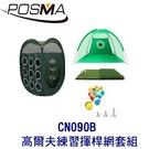 POSMA 可折疊室內外高爾夫練習揮桿網套組 CN090B