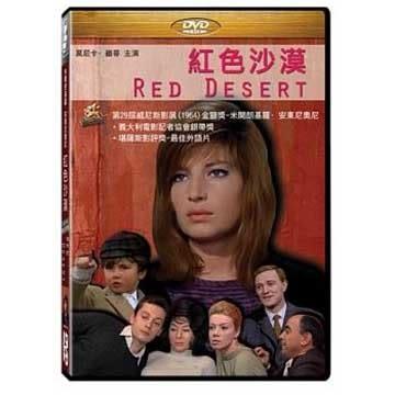 紅色沙漠 DVD (購潮8)