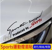 HONDA本田FIT【Sports運動燈眉貼膜】車身貼紙 極速 喜美FIT 極限貼紙 引擎蓋貼膜 3m反光貼
