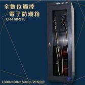【台灣製造】CH-168-215 215公升 全數位觸控電子防潮箱 防潮 防霉 單眼 鏡頭 電器用品 主機5年保固