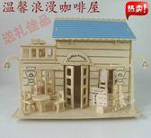 手工拼裝製作小屋微縮房子模型屋情侶禮物咖啡屋愛的小木屋月光節88折