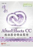 精彩 AfterEffects CC 視訊影音特效製作