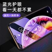 蘋果X鋼化膜iphone12Pro/XR/Xs藍光6/6s/7/8/se2全屏plus覆蓋11Pro Max手機SE膜 幸福第一站