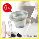 GPLUS GP-S01 小淨輕便型吸塵器 專用HEPA濾網*6入