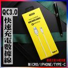 蜂能QC3.0快充專用充電線 micro/type-c/iphone 快充 快速充電 快充線 數據線 傳輸線 vooc