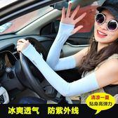 防曬女手套男士袖子紫外線薄加長款冰絲護臂手臂套袖夏季 LI983『時尚玩家』