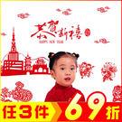 壁貼-恭賀新禧 AY9207-523【AF01013-523】99愛買生活百貨