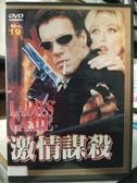 挖寶二手片-P17-008-正版DVD-電影【激情謀殺】-殺人執照-羅伯大衛(直購價)