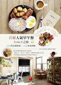 (二手書)首爾人氣早午餐brunch之旅:60家特色咖啡館、130道味蕾探險
