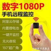 迷你攝像頭無線攝像頭WIFI手機遠程攝像機家用高清夜視微型網路監控器迷你小 WD WD科炫數位